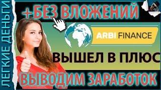 Автоматический Сервис по Заработку | В Плюсе на Arbi Finance. Новости