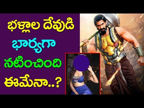 Thumbnail: Who Is Bhallaladeva Wife In Baahubali | Baahubali 2 Movie | Prabhas | SS Rajamouli | Rana | Taja30
