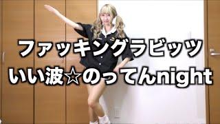 【TikTokで流行りの!】イイ波のってん☆night【歌って踊ってみた】 thumbnail