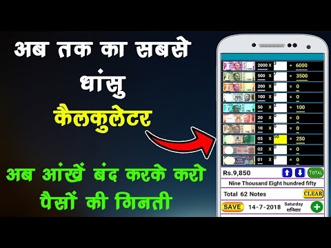 Best Calculator App for Android | Cash Calculator | Android Tips