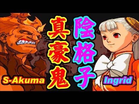 真・豪鬼(S-Akuma) - ストリートファイターZERO3↑↑