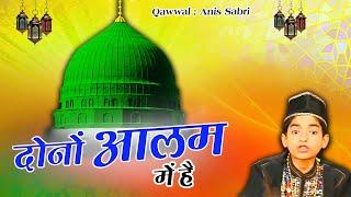 """दोनो आलम में है"" Dono Aalam Mein Hai | Mere Ghar Aana Pyare Nabi | Rais Anis Sabri"
