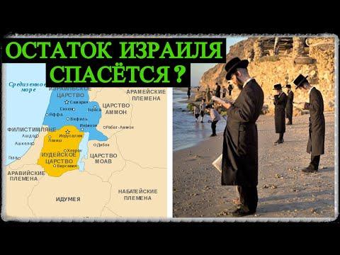 Остаток Израиля Спасётся - Конец Дней