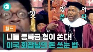 졸업식 연설류 '패기 甲'…졸업생 학자금대출 '다 갚아…