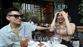 베트남 동생에게 잘생긴 가수를 소개시켜줬는데.. 바로 사랑에 빠진 유미?! 둘이 눈빛교환 뭐야??