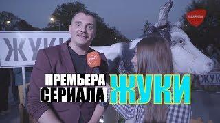 Премьера сериала ЖУКИ на ТНТ | HelloRussia Эксклюзивное видео 100% хайповый контент