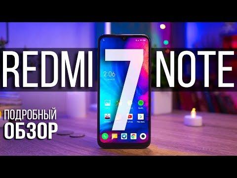 Обзор Redmi Note 7 - подробный обзор. Зачем нам Redmi Note 7 Pro ?