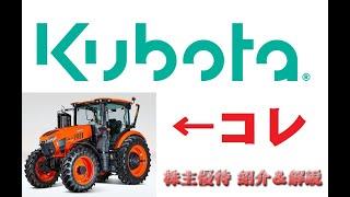 【6326】農業機械は運転したことあります【クボタ】【株主優待】