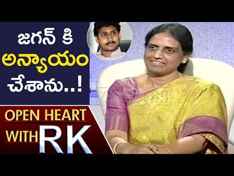 Sabitha Indra Reddy On YS Jagan's Illicit Assets Case | Open Heart With RK | ABN Telugu