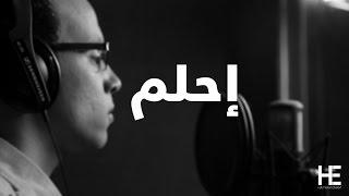 إحلم - هيثم إمام | Dream - Haitham Emam