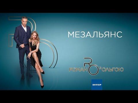 МЕЗАЛЬЯНС | Роман с Ольгой | Выпуск от 20.09.2019