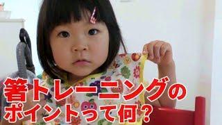 箸トレーニングのポイント ~ 2歳4カ月・女の子【イクメンやってます #168】