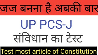 PCS-J prelims mock test| संविधान के महत्वपूर्ण अनुच्छेद| जज बनना है अबकी बार