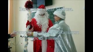 Дед Мороз пришел на урок в школе и стал загадывать загадки