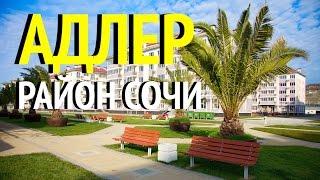 видео Купить Недвижимость в Сочи