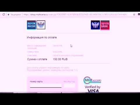 оплатить посылку онлайн на сайте почта России
