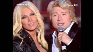 Таисия Повалий и Николай Басков - Отпусти меня (2008)