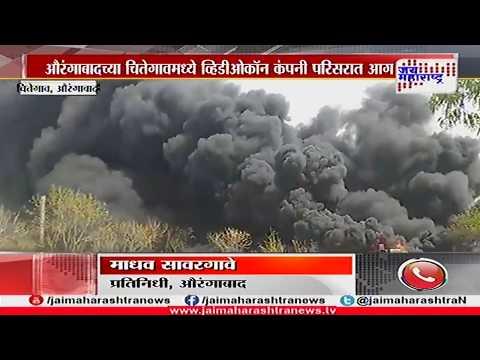 Aurangabad Videocon Company Caught Fire