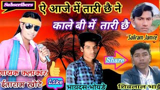 Download Gayak Etaram Khote aadiwashi super hit Song's 2020गायक ईताराम खोटे