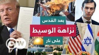 بعد القدس نزاهة الوسيط على نار | السلطة الخامسة