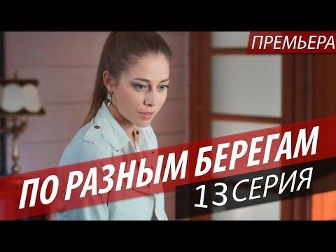 По разным берегам 13 серия -  Сериал 2019