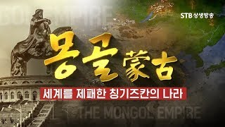 환단고기로 본 몽골 역사 총정리ㅣ세계를 재패한 칭기스칸의 나라 역사ㅣ환단고기 북 콘서트 카자흐스탄 편 2부