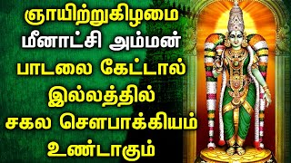 Meenakshi Amman Tamil Padagal | Best Tamil Devotional Songs