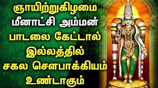 Meenakshi Amman Tamil Padagal | Best Tamil Devotional Songs