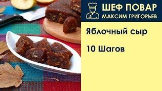 Яблочный сыр . Рецепт от шеф повара Максима Григорьева
