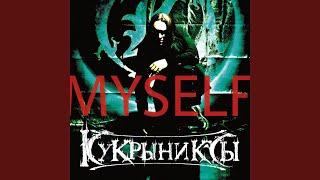 Кукрыниксы myself (альбом 2012) youtube.