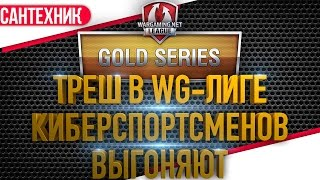 WG League: Борьба за чистоту рядов ~World of Tanks (wot)