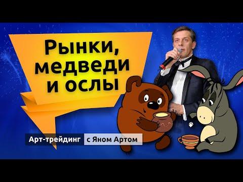 Рынки, медведи и ослы. Блог Яна Арта - 26.09.2020