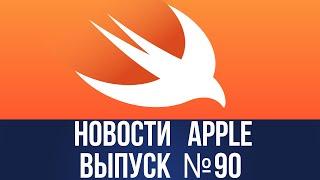 Новости Apple №90 Apple Swift стал языком программирования с открытым кодом и многое другое