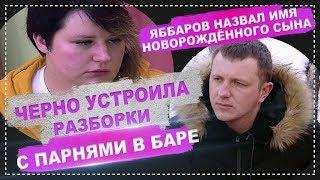 ДОМ 2 НОВОСТИ Эфир 26 Февраля 2019 (26.02.2019)