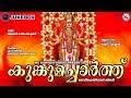 കുങ്കുമച്ചാർത്ത് | ദേവിഭക്തിഗാനങ്ങൾ | Hindu Devotional Songs Malayalam | Devi Songs