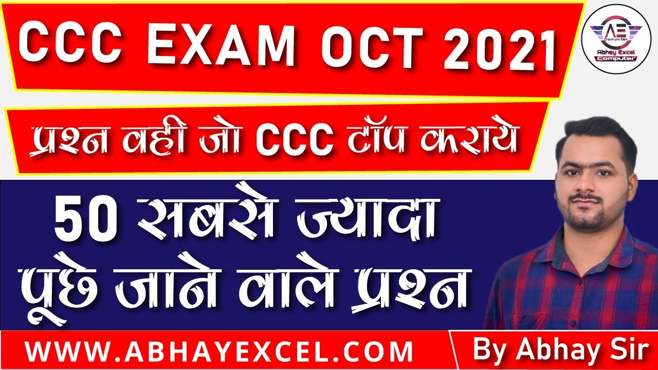 Download 50+ Most Important Questions for CCC Exam|CCC Exam Preparation|CCC Exam October 2021|Abhay Excel CCC
