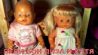Укладываем спать Беби Бон Лизу и Не Беби Бон Катю. Видео для детей, как девочки играют в куклы!0+