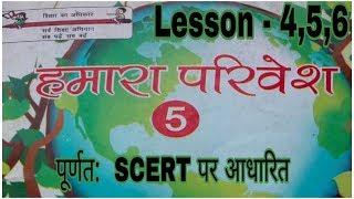 हमारा परिवेश. class - 5 , Lesson - 4,5,6, Tet