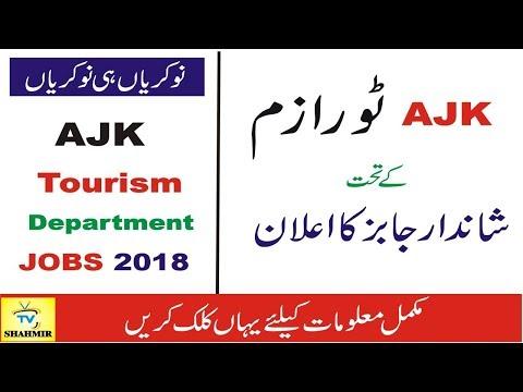 AJK Tourism and Archaeology Department Jobs 2018 | AJK Tourism jobs | jobs in AJK | Shahmir TV
