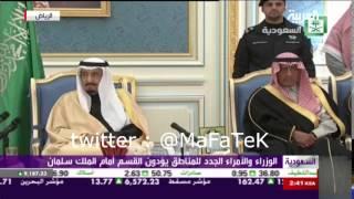 الوزراء والأمراء يؤدون القسم أمام الملك سلمان بن عبدالعزيز آل سعود