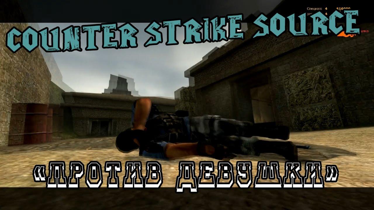 GTA San Andreas Counter Strike Online 2 Yuri Mod