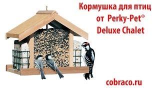 Кормушка для диких птиц от Perky Pet® Deluxe Chalet. Деревянная. Кобрако.ру