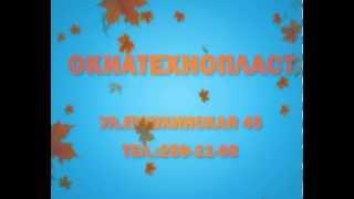 Ролик 2 ОкнаТехноПласт(, 2013-09-05T11:12:53.000Z)