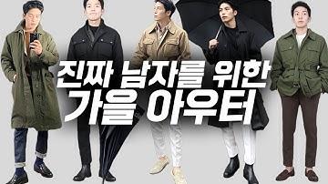 진짜 남자를 위한 가을 아우터,토트백 추천!! (feat.론트)