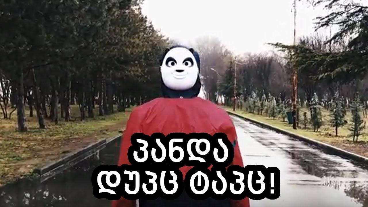 პანდა   ახალი ვიდეო კლიპი / panda axali video klipi