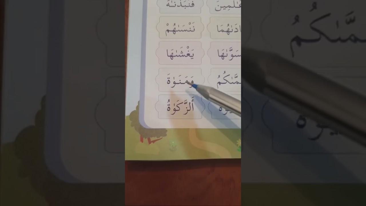 Quran dərsi 29-cu dərs (şəmsiyyə hərfləri) Kərbəlayi Kamal