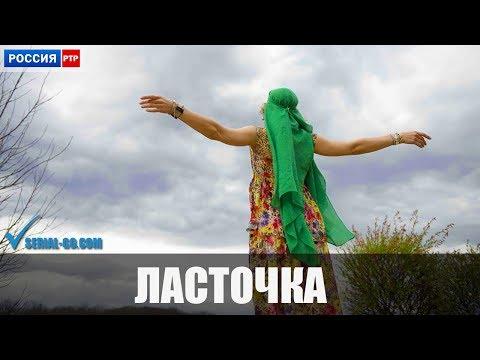 Сериал Ласточка (2018) 1-16 серии фильм мелодрама на канале Россия - анонс