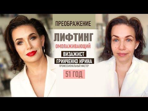 ЛИФТИНГ МАКИЯЖ/ПРЕОБРАЖЕНИЕ ОТ Гринченко Ирины