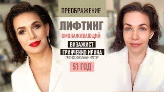 ЛИФТИНГ МАКИЯЖ ПРЕОБРАЖЕНИЕ ОТ Гринченко Ирины