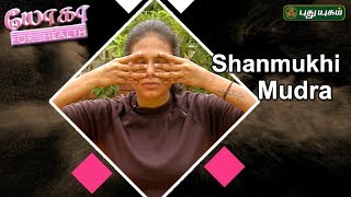 Shanmukhi Mudra | யோகா For Health | 06/07/2017 | Puthuyugamtv